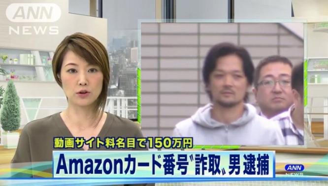 amazonギフト券での詐欺男逮捕