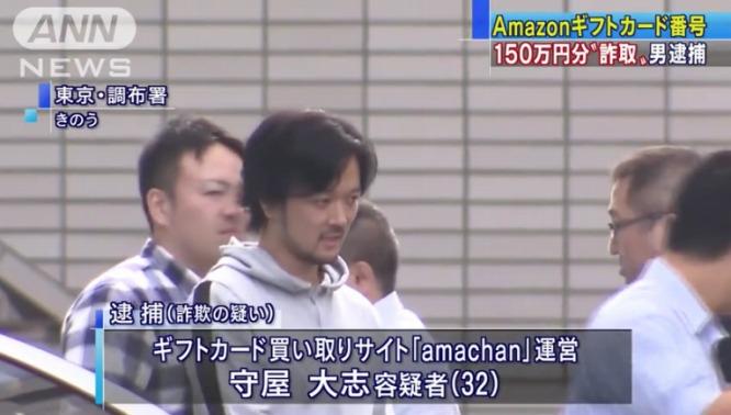 アマゾンギフト券買取サイトamachanから逮捕者