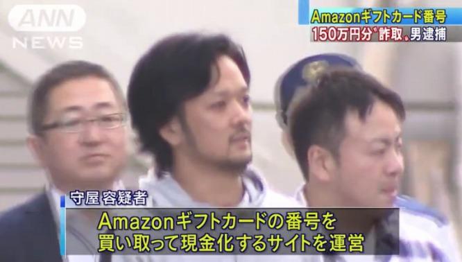 amazonギフト券買取業者逮捕