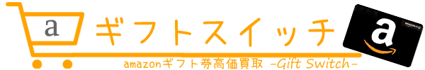 amazonギフト券買取(換金)比較ランキング2019【ギフトスイッチ】